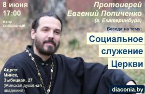 Афиша о. Евгений Попиченко Беседа